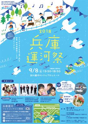 「2018兵庫運河祭」チラシ、ポスター、パンフレット用のイラスト