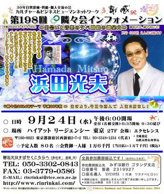 ༺♥༻ 第198回隣々会は9月24日(水曜日)に開催致します。ご出演は、俳優・歌手の浜田光夫様です❤❤❤ 皆様の御参会を心よりお待ち申し上げております。