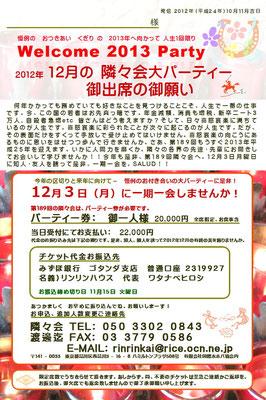 """【∞ 第189回隣々会】☮12月3日(月)´""""♥ღ WELCOME 2013 PARTYღ♥""""`*☆・°"""