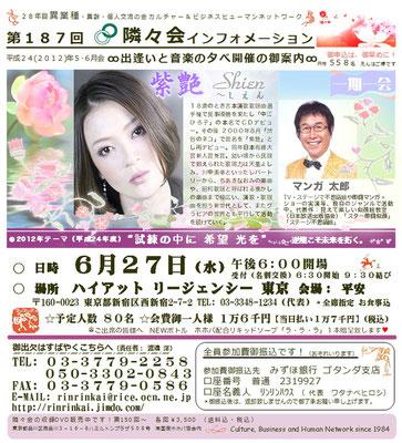 ≪ 日時 ≫ 2012年 6月 27日(水) 18:30 開始  21:30 結び ☆:::::