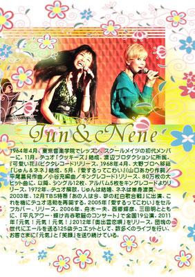 ༺♥༻ ご出演 ღ じゅん&ネネ *❀♡❀°˚ :☆・∴・∴・∴・∴・∴