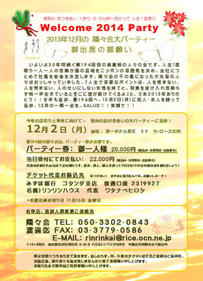 【∞ 第194回隣々会】☮12月2日(月)☆¨¯`♥˚°❀♔ღ ♔☆¨¯`♥ WELCOME 2014 PARTY ☆ *:☆・∴・∴・