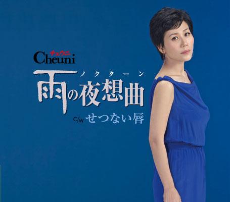 ༺♥༻ ご出演 ღ チェウニ *❀♡❀°˚ :☆・∴・∴・∴