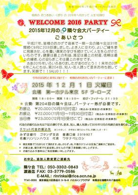 【∞ 第204回隣々会】12月1日(火)WELCOME 2016 PARTY開催致します ❤ 皆様の御参会を心よりお待ち申し上げております ♪* ♡❀Hasta la vista!❀♡❀*♫*☆*♫☮
