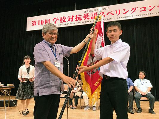 大会会長より優勝旗の贈呈