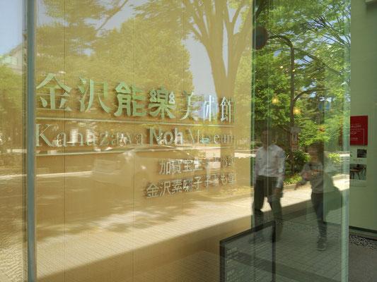 金沢能楽美術館で「山崎理絵が描く能楽世界」を鑑賞。