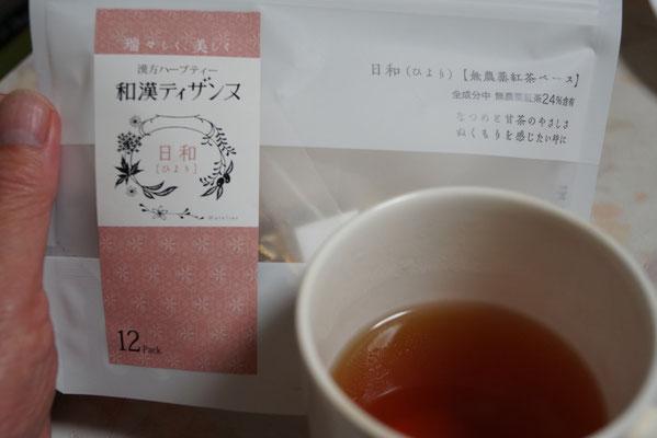 漢方薬剤師がブレンドした漢方+紅茶。新しい視点だと思います。