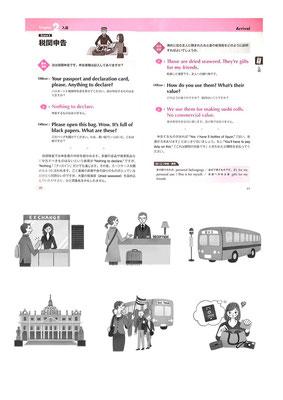 NHK出版『旅の英会話』中面カット