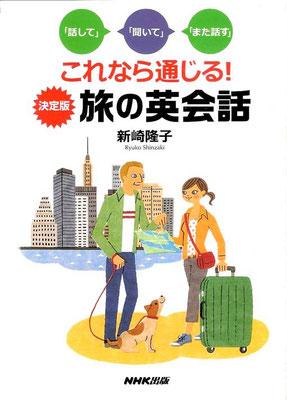 NHK出版『旅の英会話』 表紙