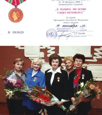 Эмма Николаевна с коллегами после вручения медалей «В память 300-летия Санкт-Петербурга». 2003 г.