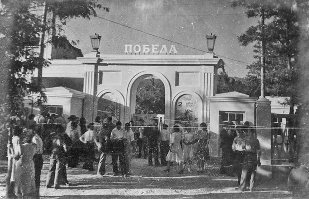 Летний кинотеатр «Победа» (не сохранился). Новороссийск. 1945 г.