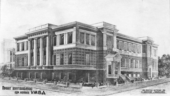 Проект восстановления административного корпуса УМВД в Новороссийске. Архитектор В. С. Данини. 1946 г.
