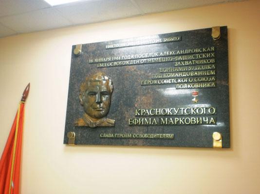 Мемориальная доска в память о командире 59-го полка 85-й стрелковой дивизии Герое Советского Союза полковнике Е. М. Краснокутском