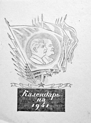 Графические работы Савелия Заславского, выполненные для книжной фабрики «Жовтень»
