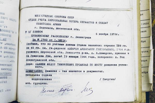 Архив Красных следопытов — учащихся речевой школы-интерната Павловска