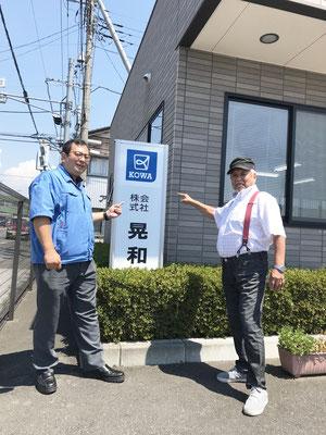Visita ao Sr. Henry Matsuoka, diretor da Kowa.