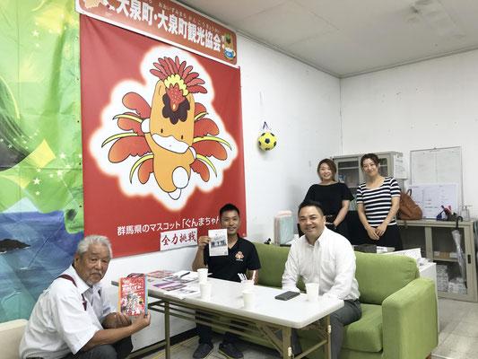Visita à Oizumi machi Kankou Kyoukai.