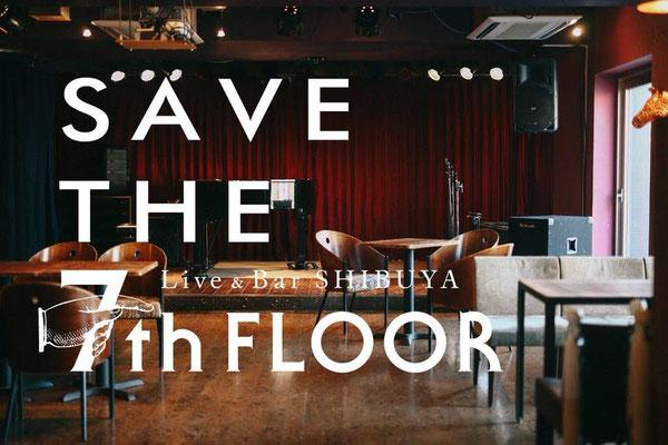 『SAVE THE 7th FLOOR!ライブハウス渋谷セブンスフロアを守りたい!』
