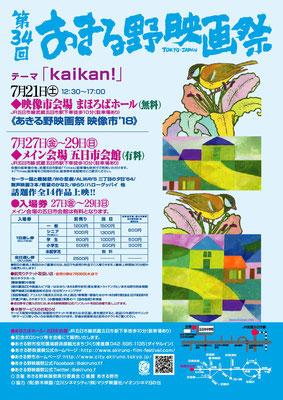 第34回 あきる野映画祭 チラシ