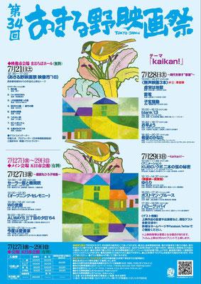第34回 あきる野映画祭 ポスター