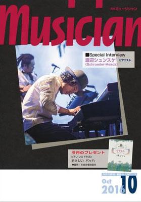 月刊『ミュージシャン』2016年10月号(musician)