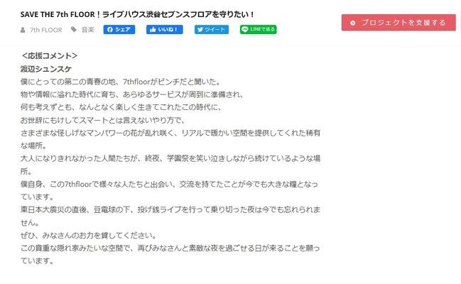『SAVE THE 7th FLOOR!ライブハウス渋谷セブンスフロアを守りたい!』渡辺シュンスケ応援コメント