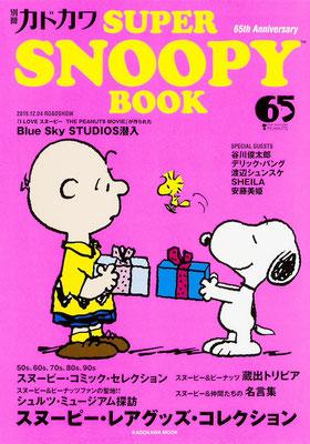 別冊カドカワ「SUPER SNOOPY BOOK」
