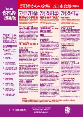 第34回 あきる野映画祭 プログラム
