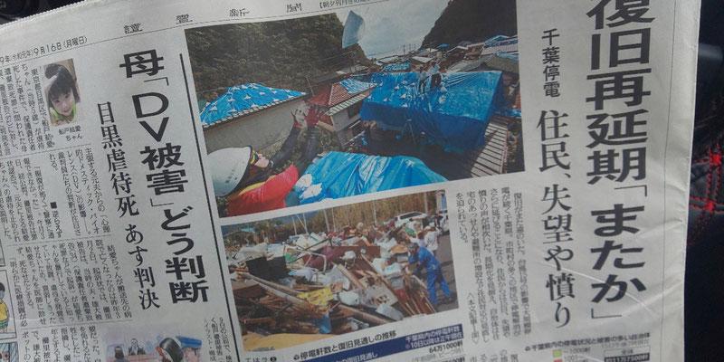 9・16 読売新聞朝刊 社会面・・・ 記者さんが屋根に上がってきて取材受ける