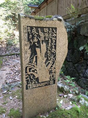 棟方志功の版画の碑もひっそりと。