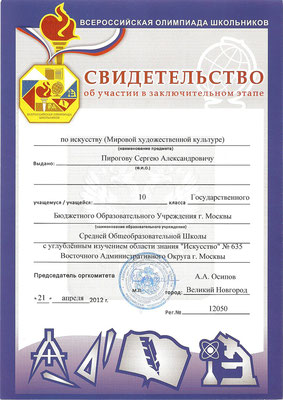 2011-2012 гг. – Свидетельство участника  заключительного этапа  ВОШ, г. Великий Новгород