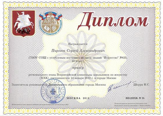 2011-2012 гг. – Диплом призера регионального этапа  ВОШ