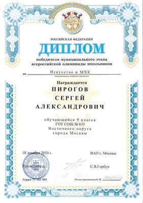 2010-2011 гг. – Диплом Победителя муниципального этапа ВОШ
