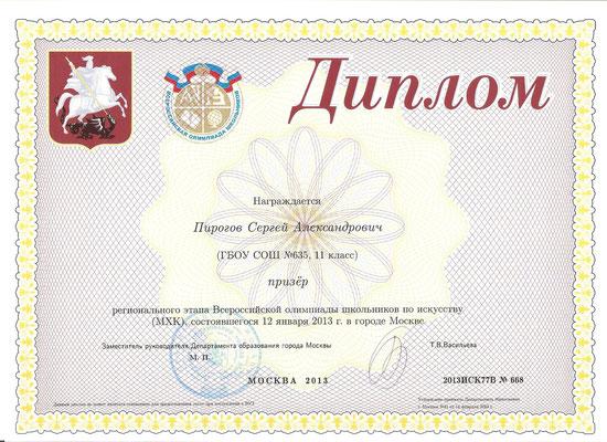 2012-2013 гг. – Диплом призера регионального этапа  ВОШ