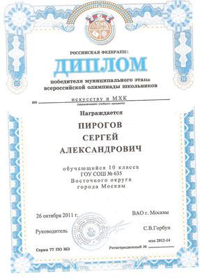 2011-2012 гг. – Диплом Победителя муниципального этапа  ВОШ