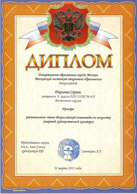 2010-2011 гг. – Диплом призера регионального этапа  ВОШ