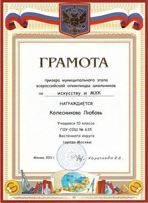 2011-2012 гг. – Грамота призера муниципального этапа  ВОШ