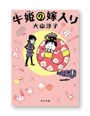 牛姫の嫁入り<br>著/大山淳子 装画/三木謙次 角川文庫