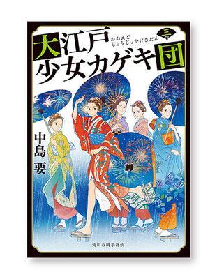 大江戸少女カゲキ団 三<br>著/中島 要 装画/おとないちあき 角川春樹事務所