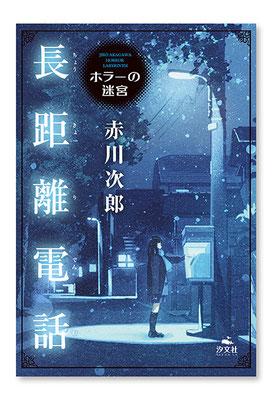ホラーの迷宮 長距離電話<br>著/赤川次郎 装画/げみ 汐文社