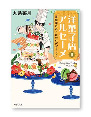 洋菓子店アルセーヌ 裏稼業のあとは甘いデザートで<br>著/九条菜月 装画/Minoru 中公文庫