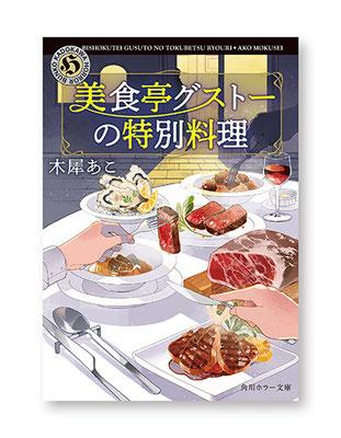 美食亭グストーの特別料理<br>著/木屑あこ 装画/Minoru 角川文庫