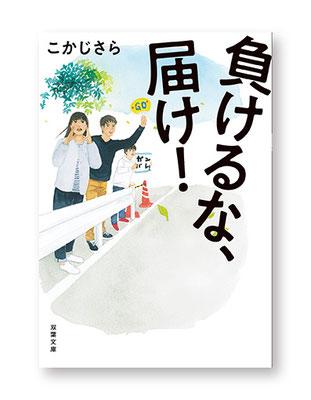 負けるな、届け!<br>著/こかじさら 装画/田中海帆  双葉文庫