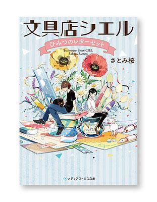文具店シエル ひみつのレターセット<br>著/さとみ桜 装画/sassa メディアワークス文庫