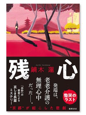 残心<br>著/鏑木 蓮 装画/髙田和寛  徳間書店
