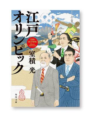 江戸オリンピック<br>著/室積 光 装画/ホセ・フランキー 角川文庫