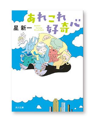 あれこれ好奇心<br>著/星 新一 装画/早川世詩男 角川文庫