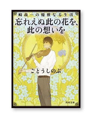 忘れぬ此の花を、此の思いを<br>著/ごとうしのぶ 装画/yoco 角川文庫