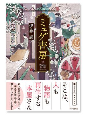 ミュゲ書房<br>著/伊藤 調 装画/くじょう 角川書店