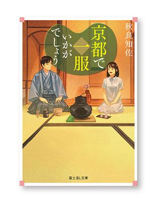 京都で一服いかがでしょう<br>著/秋良知佐 装画/げみ 富士見L文庫